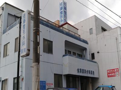佐藤整形外科医院