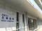 佐藤病院のイメージ写真2