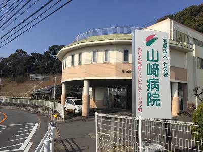 山崎病院のイメージ写真1