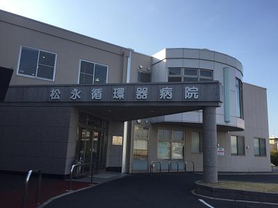 松永循環器病院