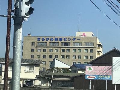 まるがめ医療センター(旧麻田総合病院)のイメージ写真1