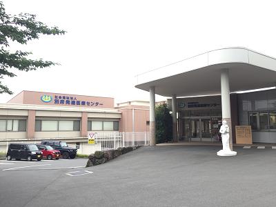 別府発達医療センター