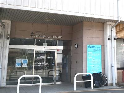 厚生連佐久総合病院付属小海診療所