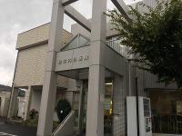 岩本内科医院のイメージ写真1