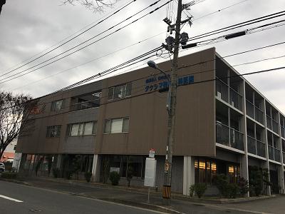 タケシマ整形外科医院