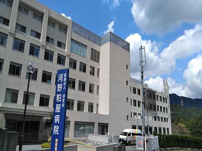 河野粕屋病院のイメージ写真1