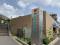 老人保健施設レストア川崎のイメージ写真2