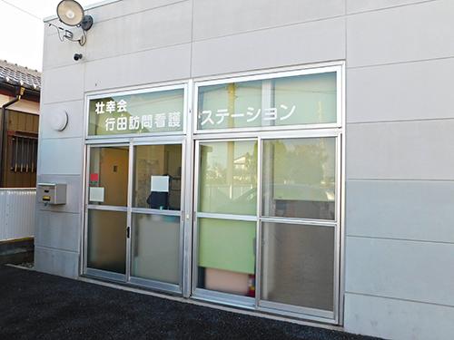 壮幸会行田訪問看護ステーションのイメージ写真1