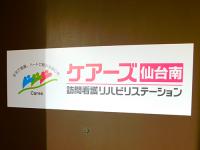 ケアーズ訪問看護リハビリステーション仙台南のイメージ写真1