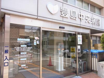 豊島中央病院