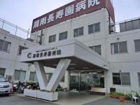 湘南長寿園病院のイメージ写真1