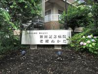 額田記念病院のイメージ写真1
