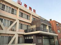 山本病院のイメージ写真1