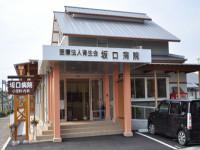 坂口病院のイメージ写真1