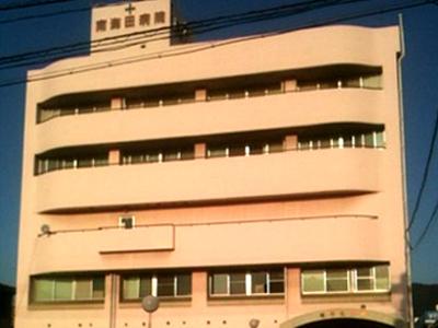 南海田病院