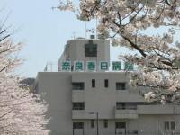 奈良春日病院のイメージ写真1