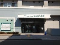 ながはら病院のイメージ写真1