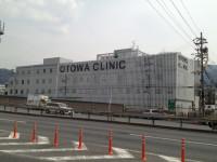 洛和会音羽病院のイメージ写真1