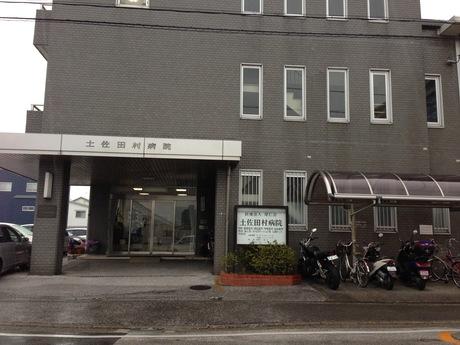 土佐田村病院