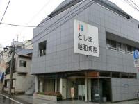 としま昭和病院のイメージ写真1