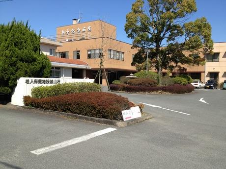 朝倉記念病院