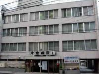 片倉病院のイメージ写真1