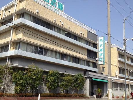 西武庫病院