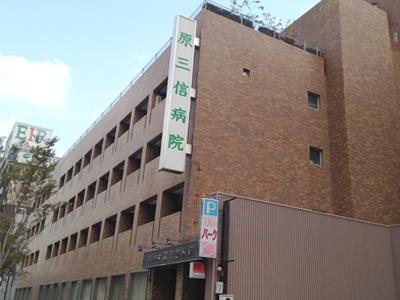 原三信病院