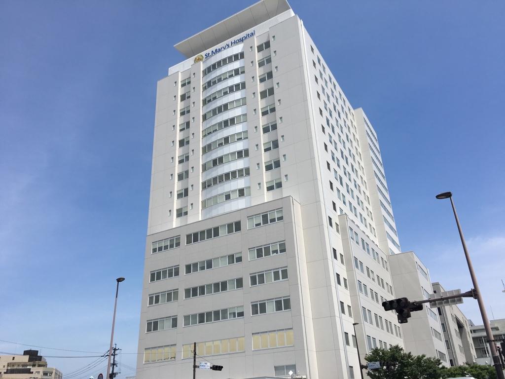 聖マリア病院