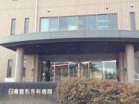 日高整形外科病院のイメージ写真1