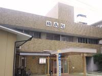 楠病院のイメージ写真1