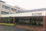 新八千代病院