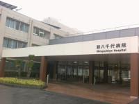 新八千代病院のイメージ写真1