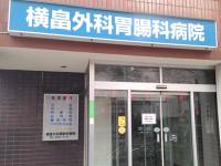 横畠病院のイメージ写真1