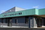 東濃デイサービスセンター滝呂