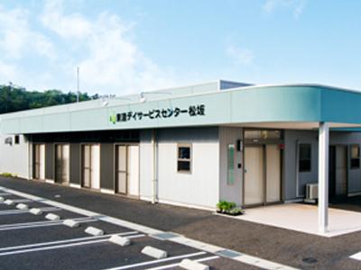 東濃デイサービスセンター松坂
