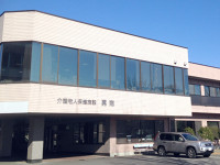 介護老人保健施設晃南のイメージ写真1