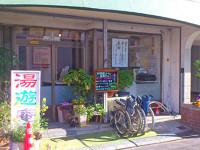 湯遊庵デイサービスセンターのイメージ写真1