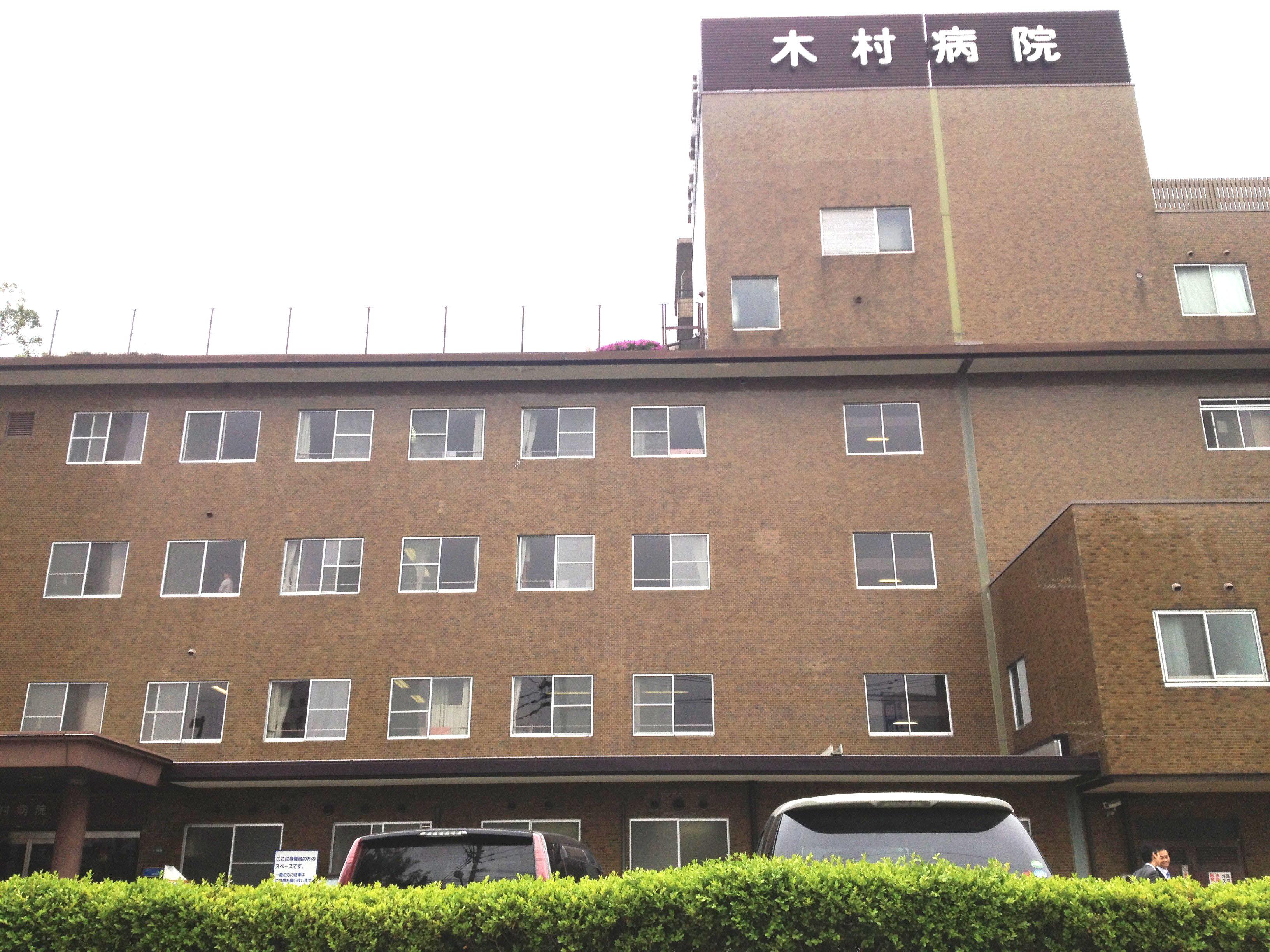 木村病院のイメージ写真1