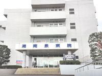 湘南泉病院のイメージ写真1