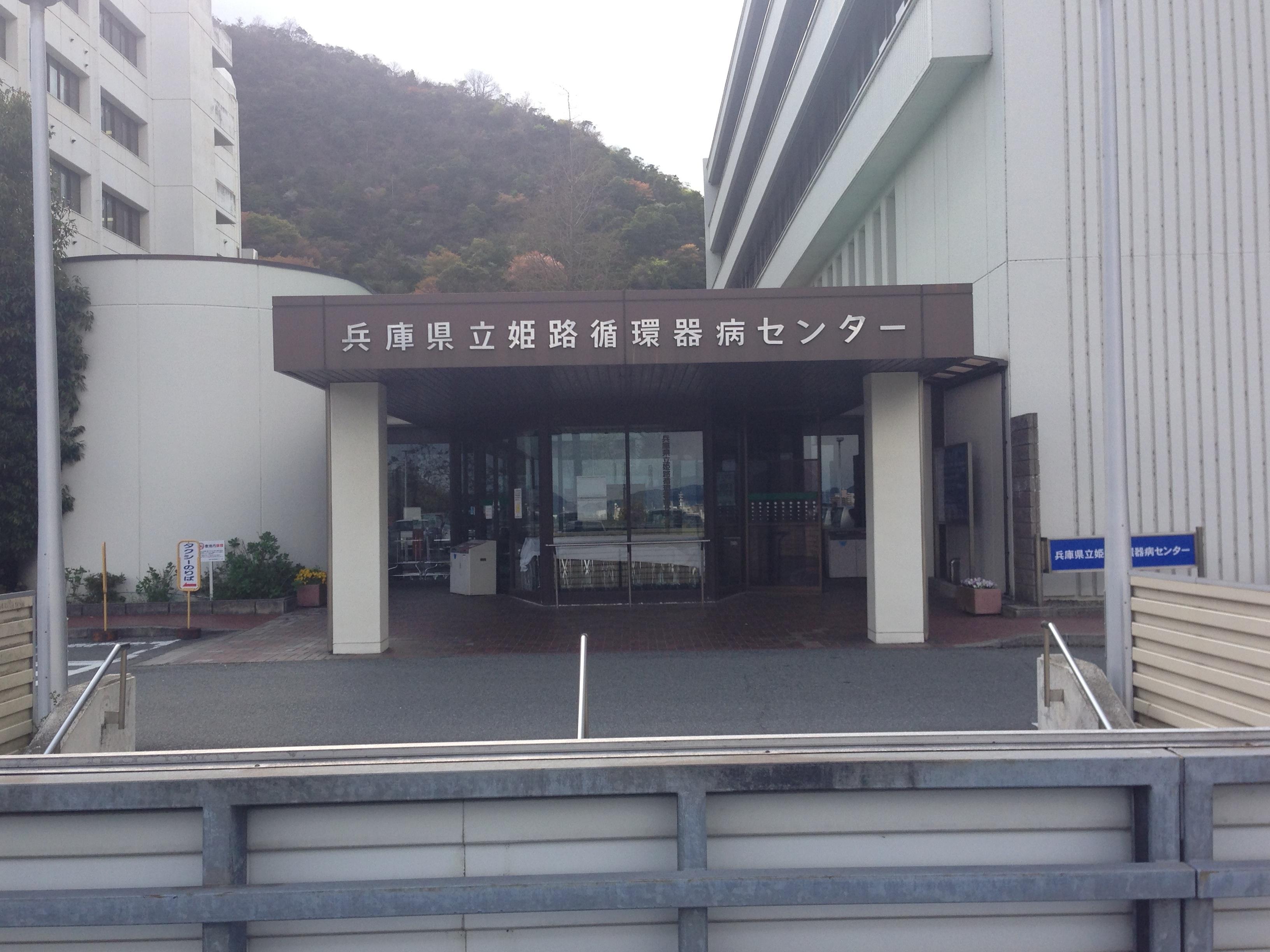 兵庫県立姫路循環器病センター