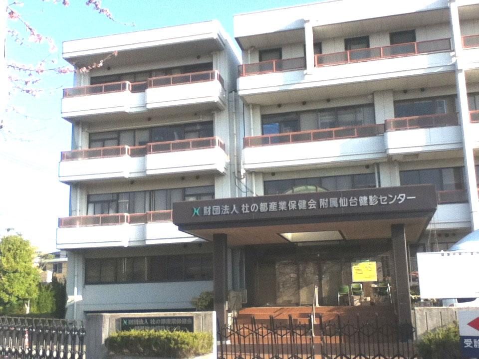附属仙台健診センター