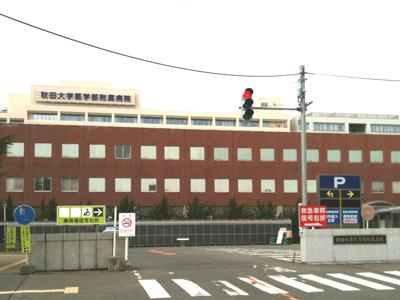 秋田大学医学部附属病院