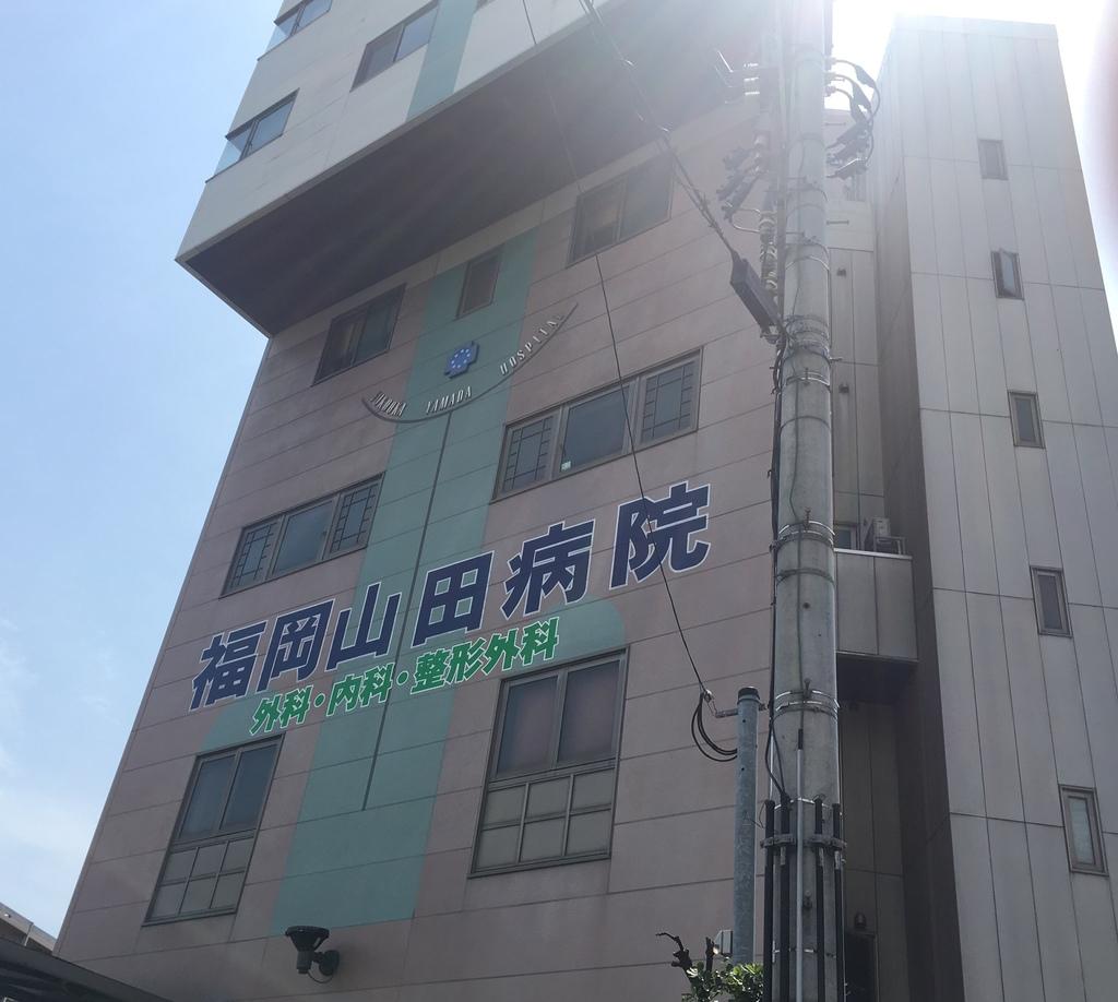 福岡山田病院