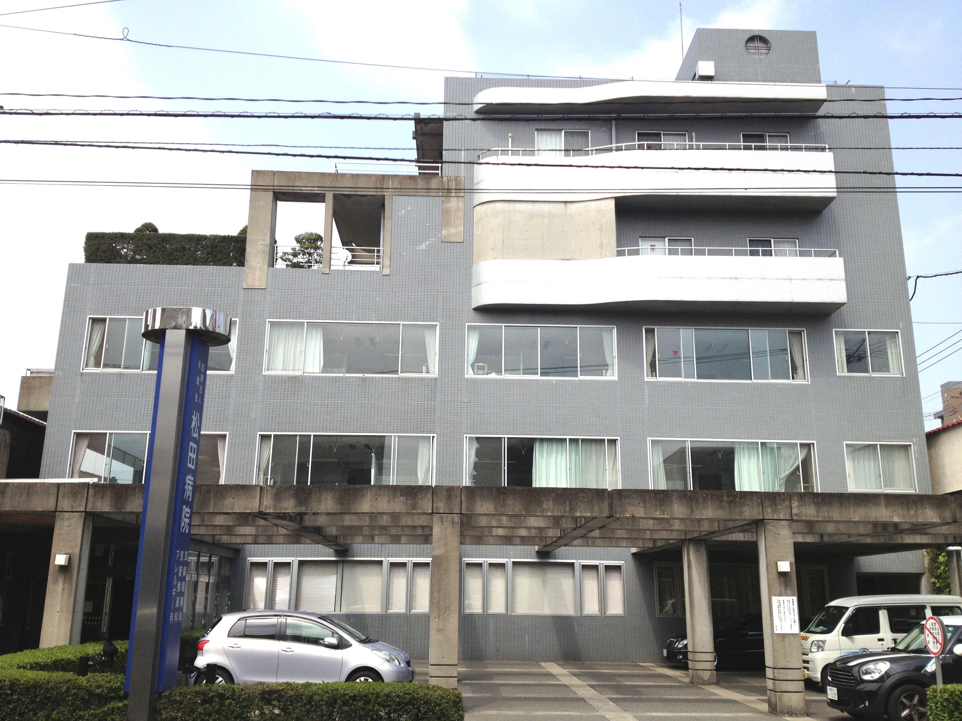松田病院のイメージ写真1