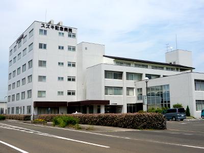 スズキ記念病院