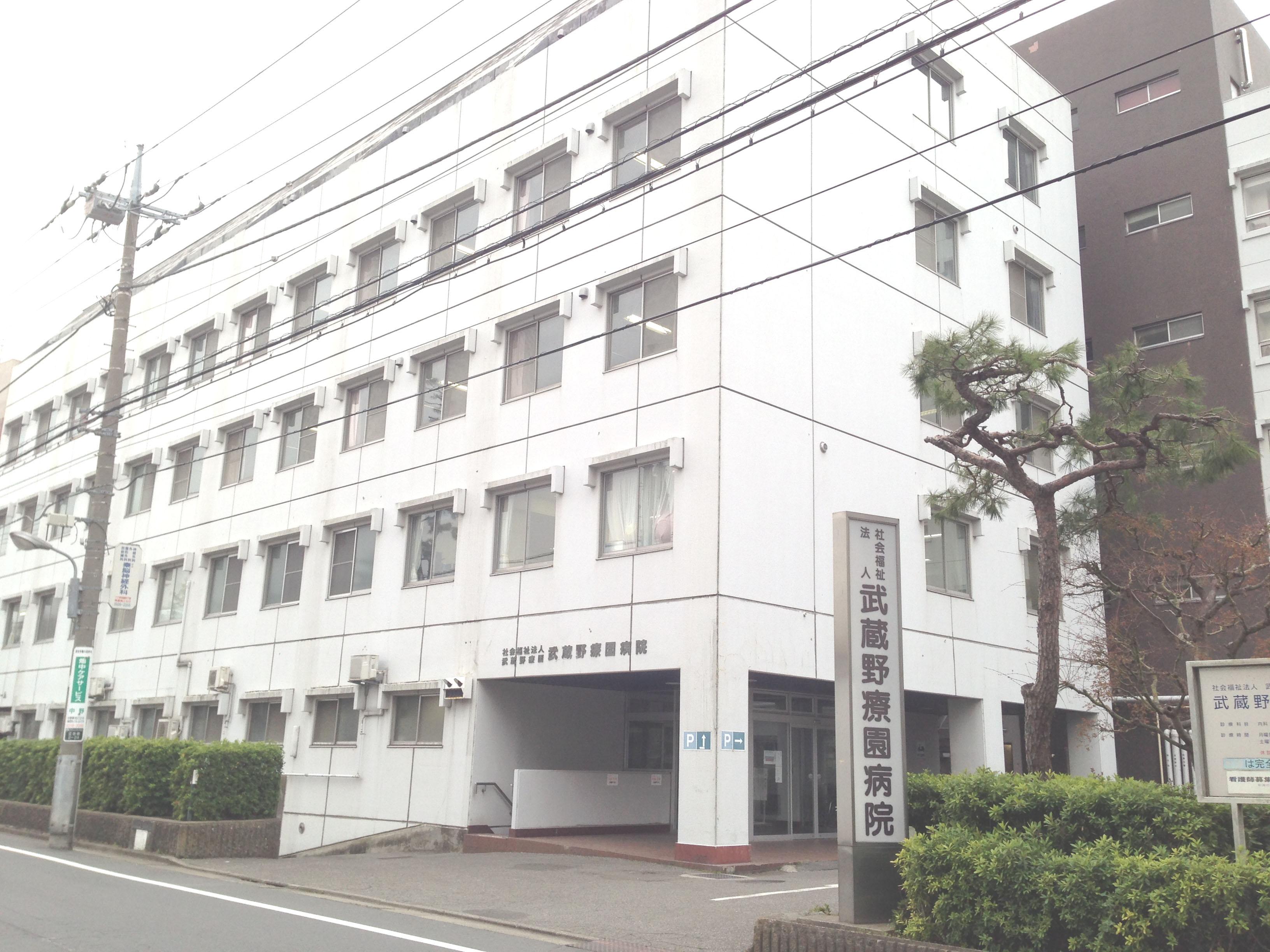武蔵野療園病院