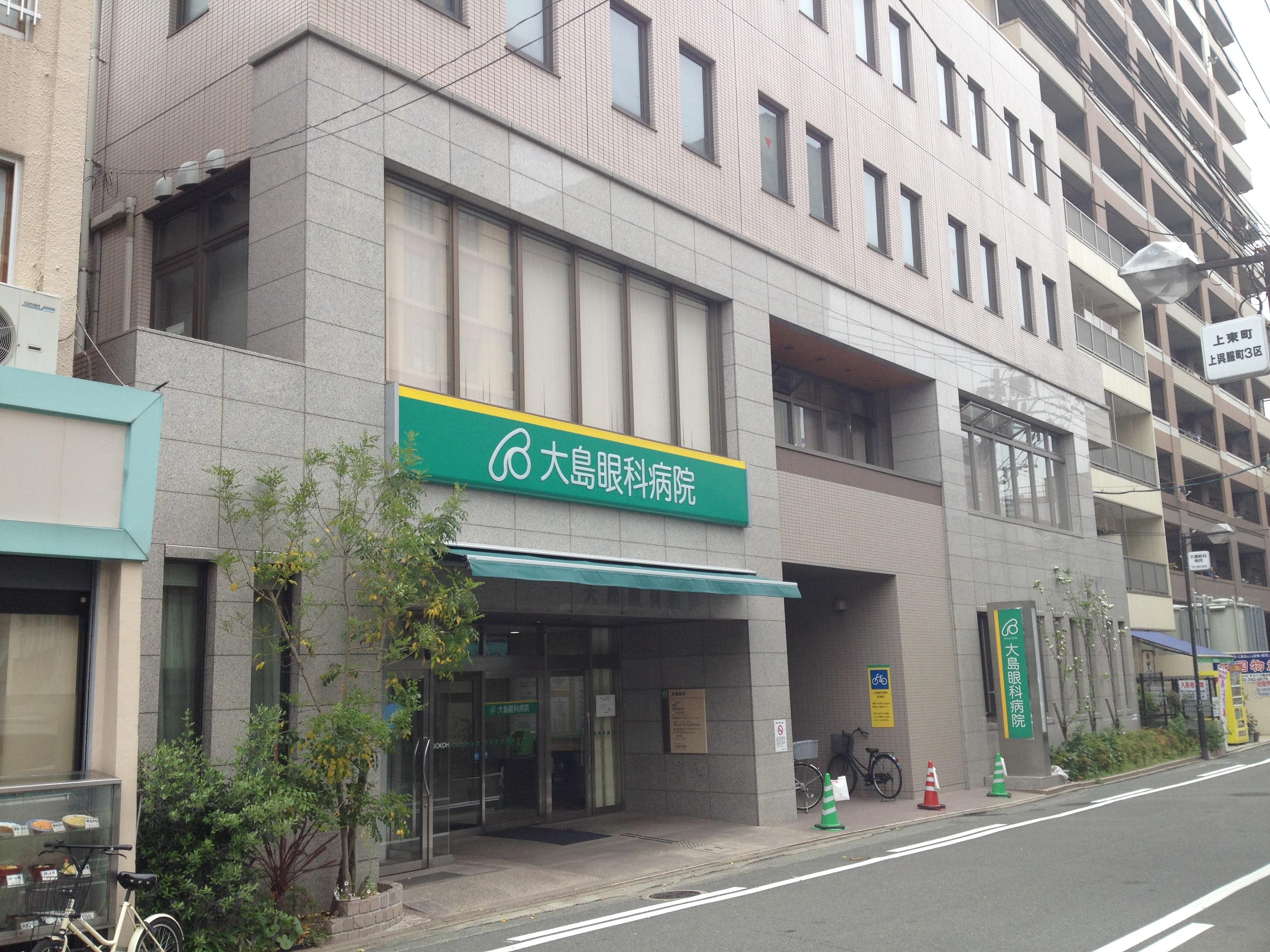 大島眼科病院