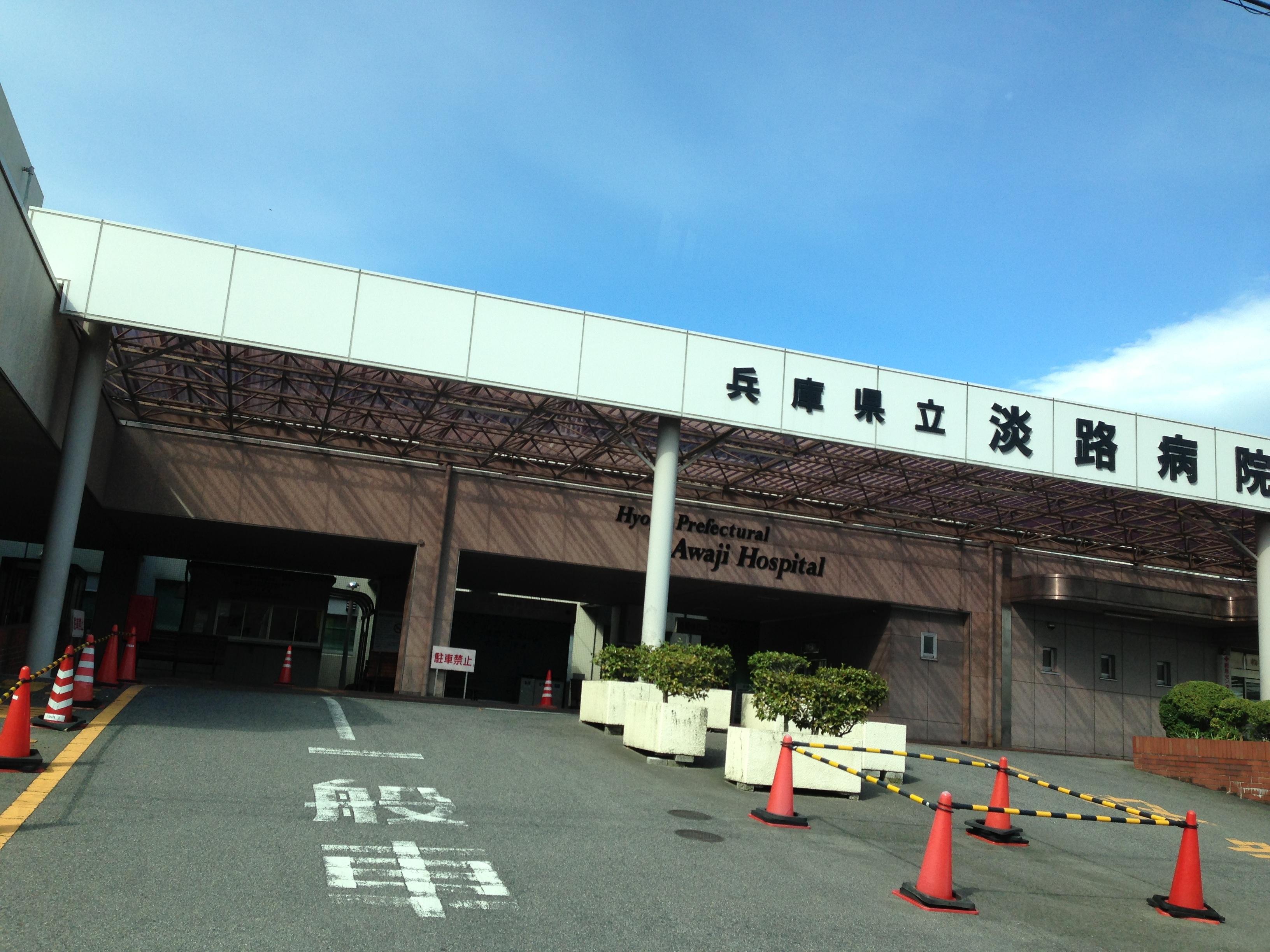 兵庫県立淡路医療センター