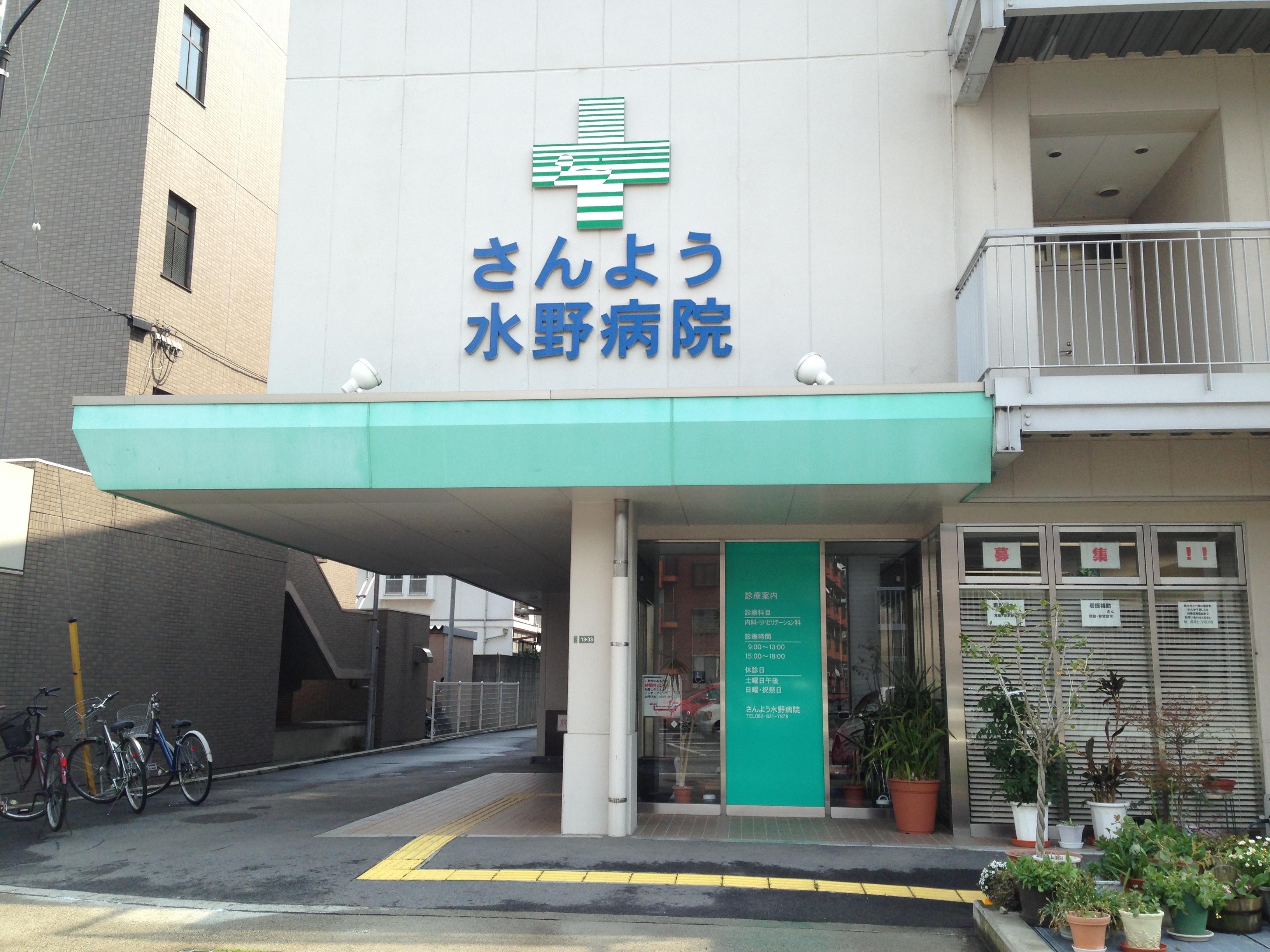 さんよう水野病院